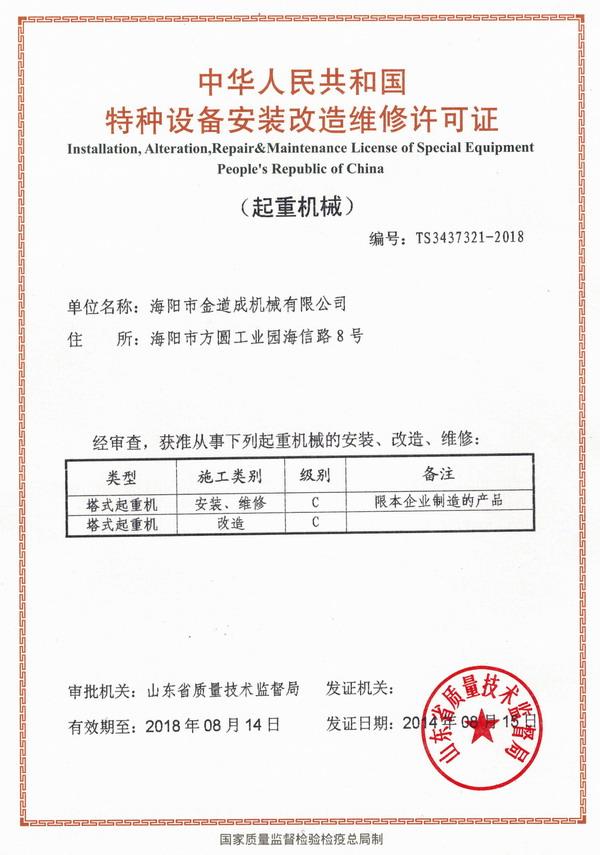 安zhuang改造维修xu可证