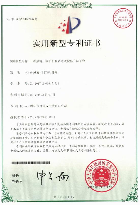 轨道式检修平台专利证