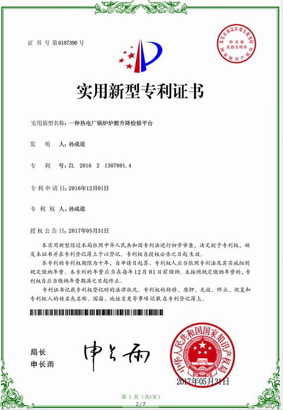 西安qi牌法人专利证书